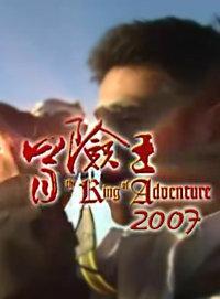 冒险王 2007
