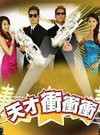 天才冲冲冲 2009