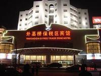 上海外高桥保税区