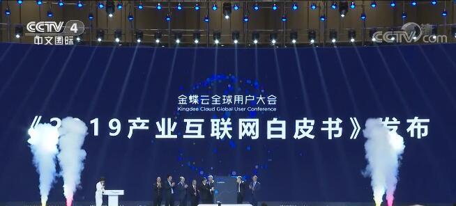 首部《2019产业互联网白皮书》在北京发布