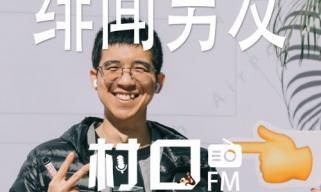 5G时代鲨鱼皮 华为手机Switch 《村口FM》总第40期上线
