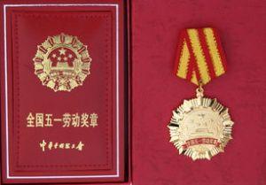 全国五一劳动奖章