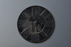 宋道教八卦符箓铜镜
