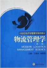 王槐林《物流管理学》