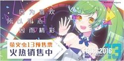 第十三届萤火虫动漫游戏嘉年华