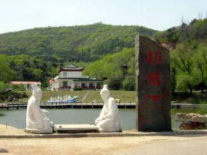 棋盘山国际风景旅游开发区