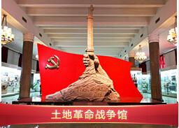 土地革命战争馆