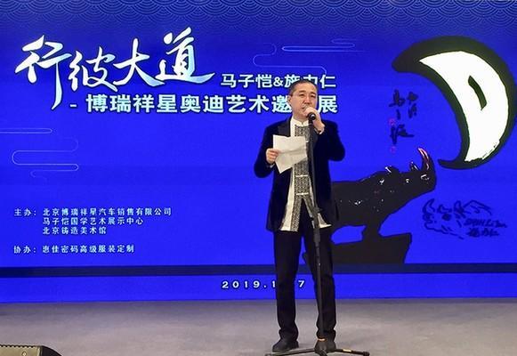 马子恺古篆艺术展在京成功举办