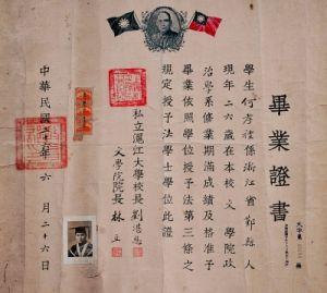 沪江大学毕业证
