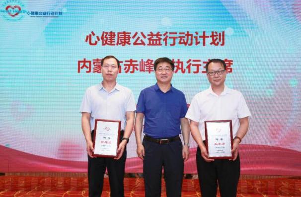 内蒙赤峰市启动心健康公益行动计划