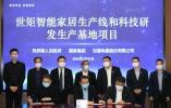 刚刚,总投资31亿元项目落户南湖凤桥镇!