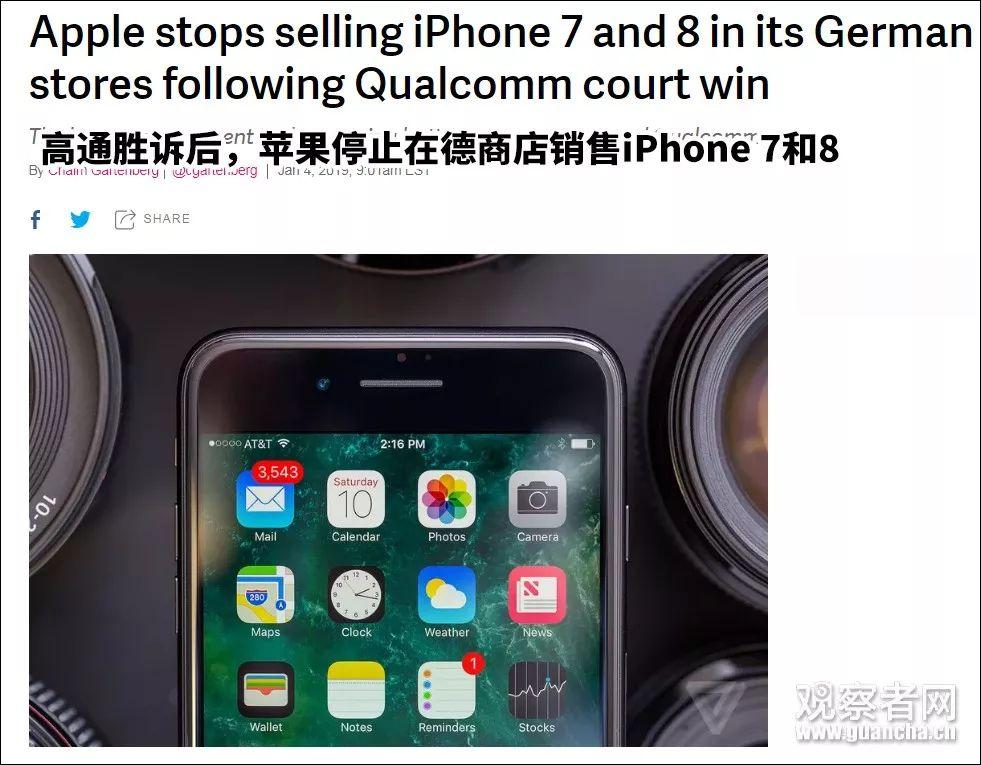 高通的判决执行了 苹果在德下架 iPhone