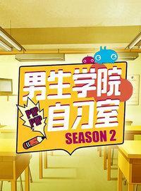 男生学院自习室 第二季