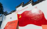"""""""浙西南革命精神""""学术研讨会召开 听听革命先辈的后人怎么说"""