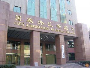 国家外汇管理局