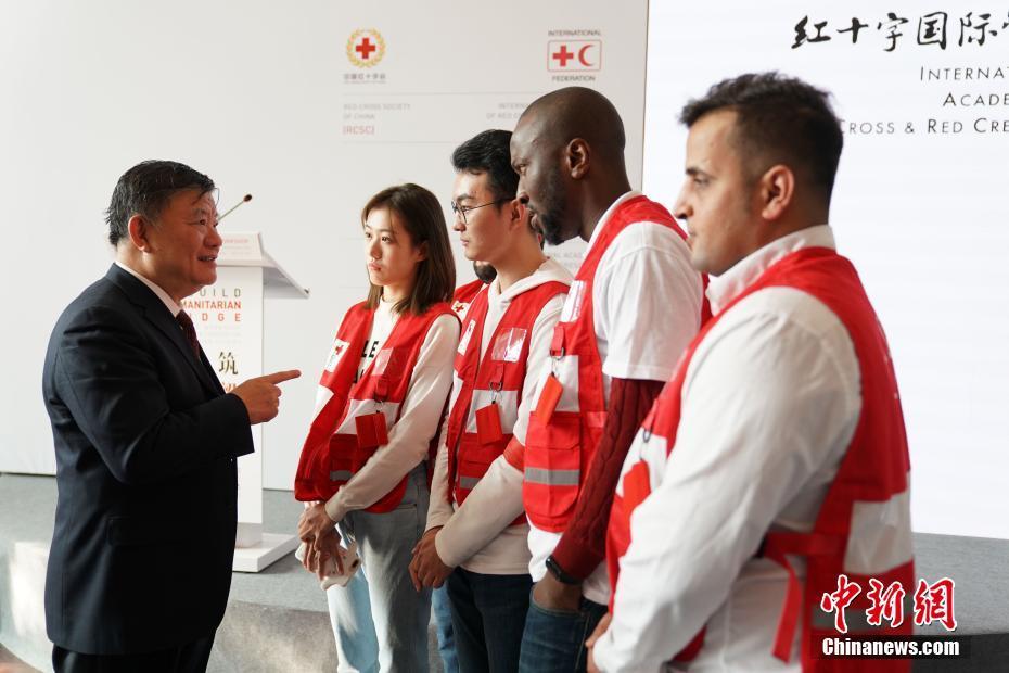 红十字国际学院举办首个国际研讨班