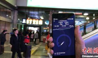 "5G商用后首个春运:旅客返乡旅途实现网速""自由"""