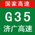 G35-济广高速