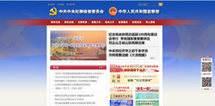 中纪委网站