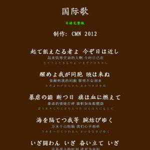 国际歌日语版