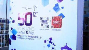 全球移动互联网大会2014