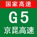 G 5-京昆高速