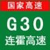 G30-连霍高速