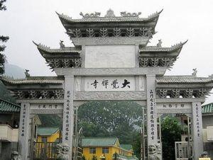 云门山大觉禅寺