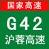 G42-沪蓉高速