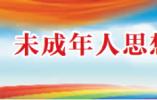 """南京市教育局:打造""""我们的节日""""德育品牌"""