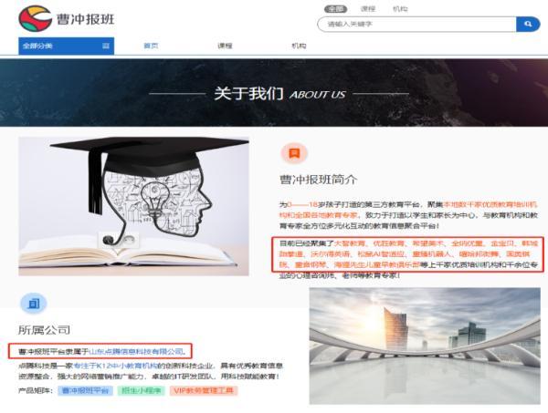 """""""2000元提供50个生源线索""""?""""曹冲报班""""被曝""""忽悠式营销"""""""