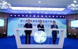 第三届玄武国际创新资源对接会举办