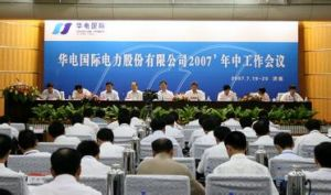 华电国际电力股份有限公司召开2007年中工作会议