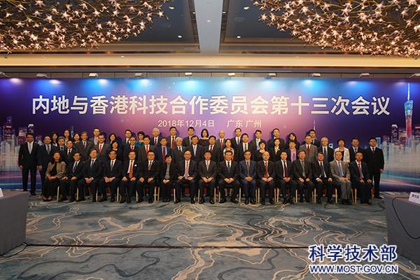 内地与香港科技合作委员会第十三次会议在广州举办
