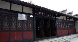 枫溪会议会址