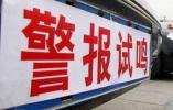 9月18日上午10时,江苏全省试鸣防空警报