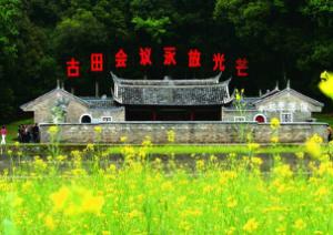 古田会议纪念馆