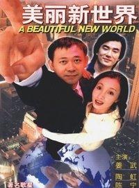 美丽新世界