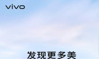 "vivo X30 Pro实拍样张曝光!60倍变焦堪比""大炮"""