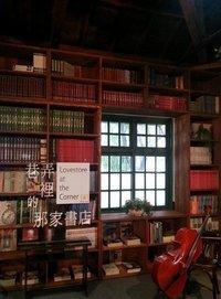巷弄里的那家书店