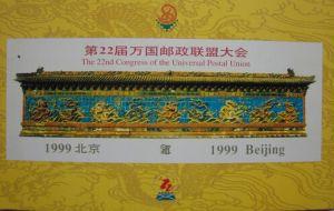 万国邮联第22届大会纪念册