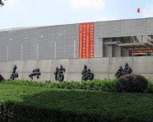 嘉兴博物馆