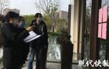 南京检查33个申请开放的售楼处,个别不符合防疫等条件的被要求整改