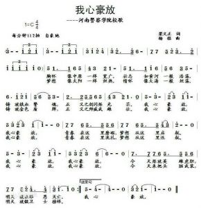 河南警察学院校歌