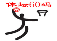 体坛60码_合肥交通广播