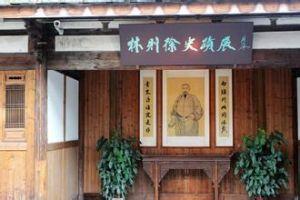福州市林则徐纪念馆