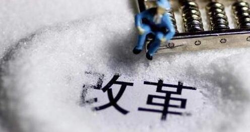 鹽業體制改革