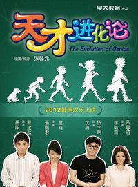 天才进化论 第一季