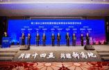 """见证沪苏浙皖15个重大项目签约!这场会议""""招徕""""长三角120家国企"""
