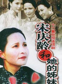 宋庆龄和她的姊妹们